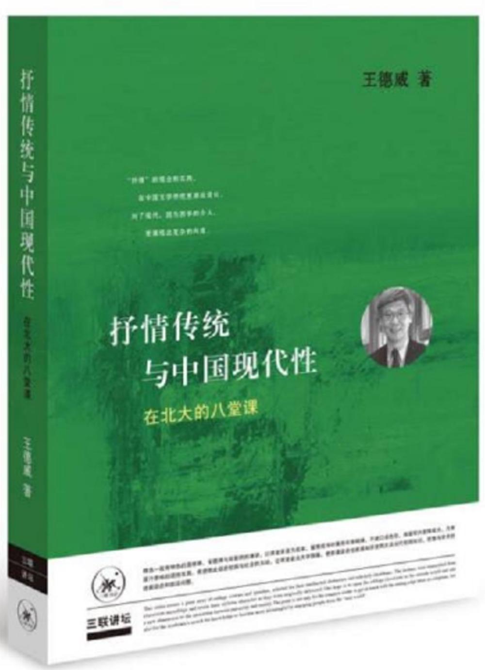 抒情傳統與中國現代性:在北大的八堂課