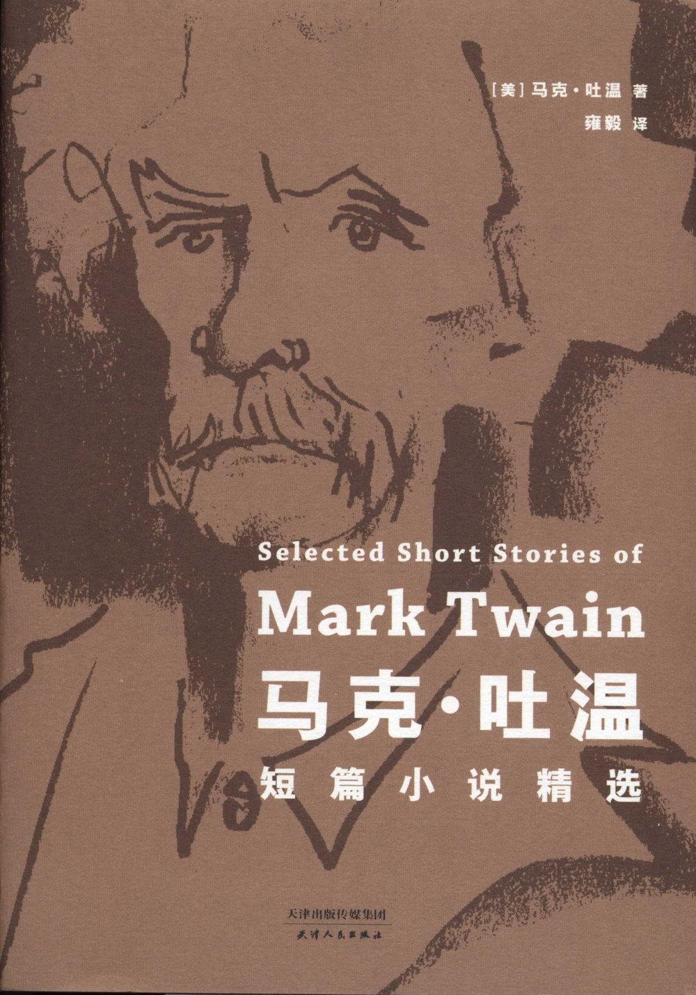 馬克·吐溫短篇小說精選