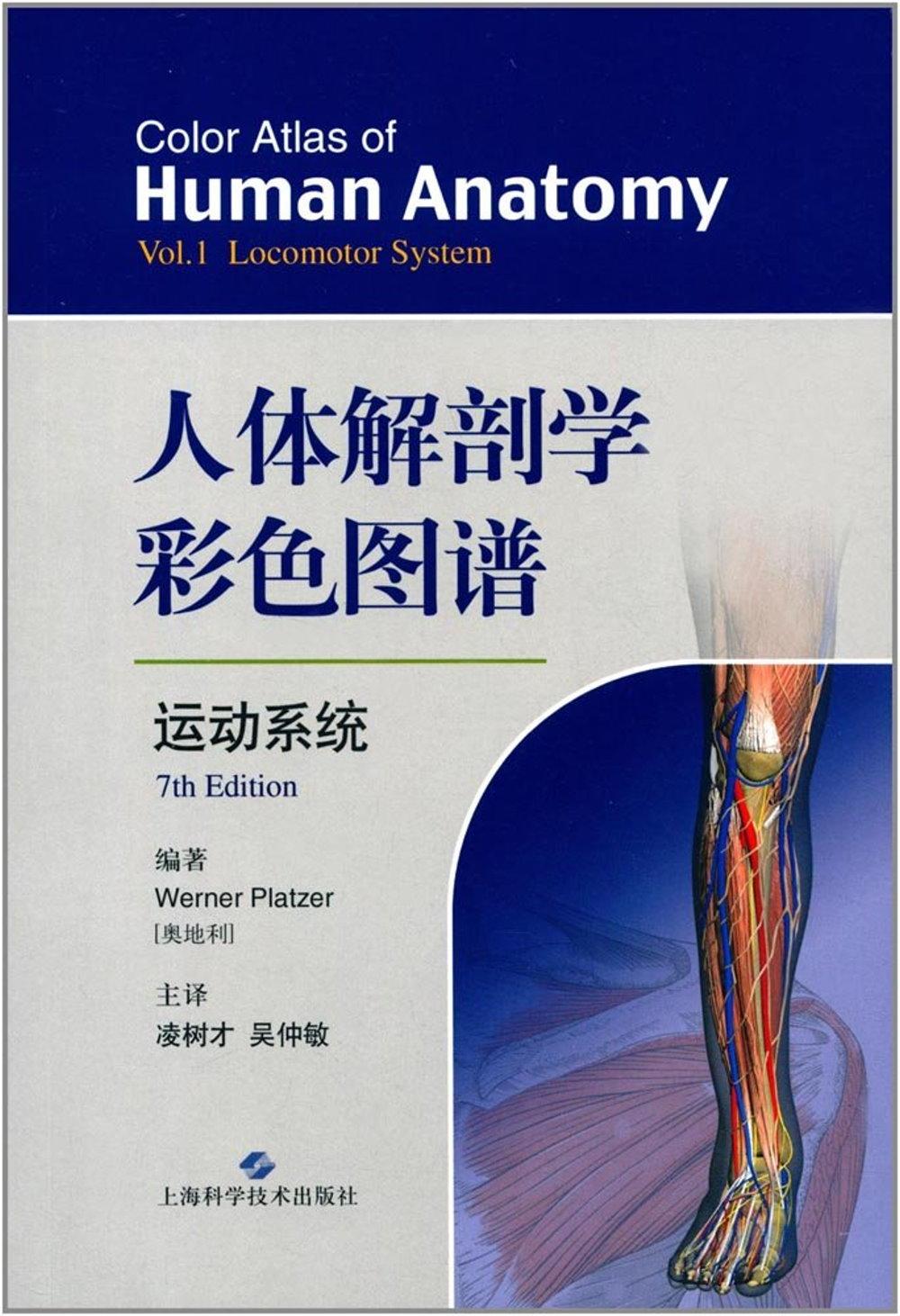 人體解剖學彩色圖譜·運動系統