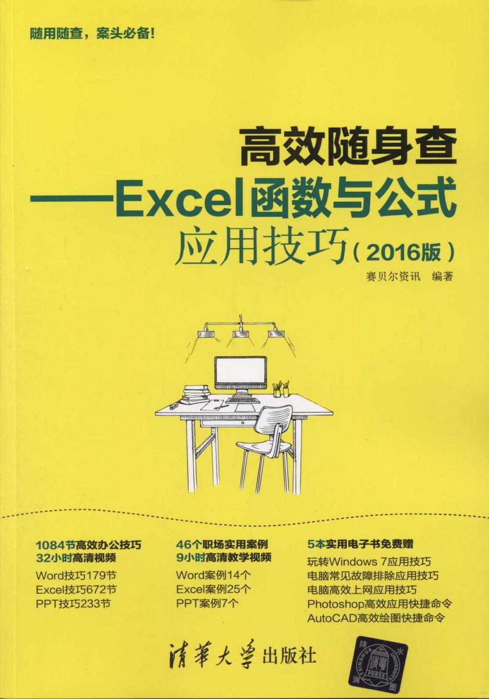 高效隨身查--Excel函數與公式應用技巧(2016版)