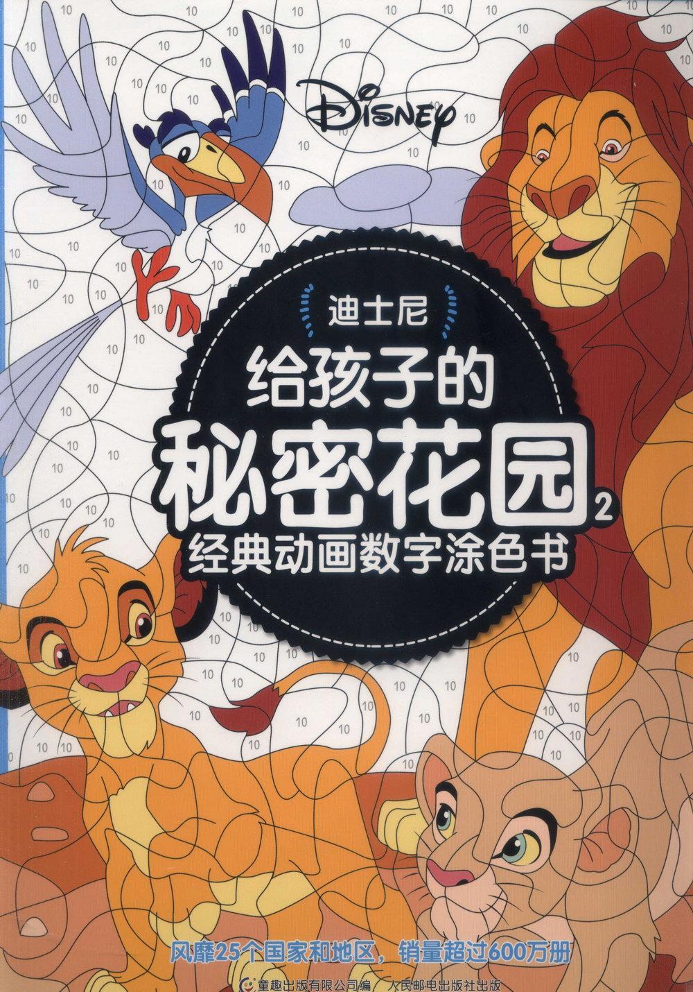 迪士尼給孩子的秘密花園.2:經典動畫數字塗色書