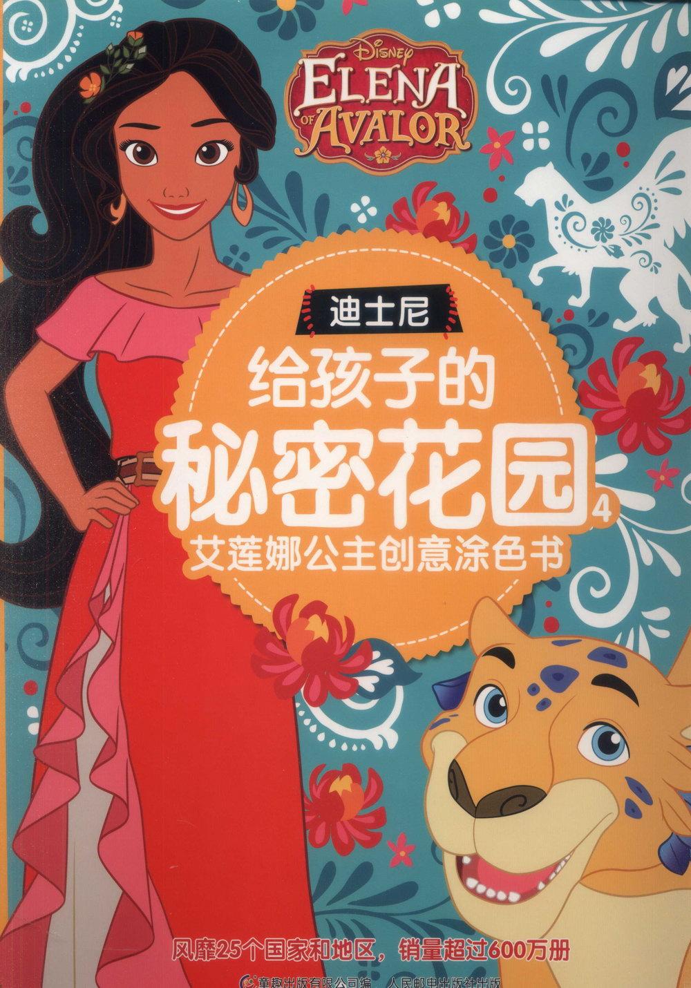 迪士尼給孩子的秘密花園.4:艾蓮娜公主創意塗色書