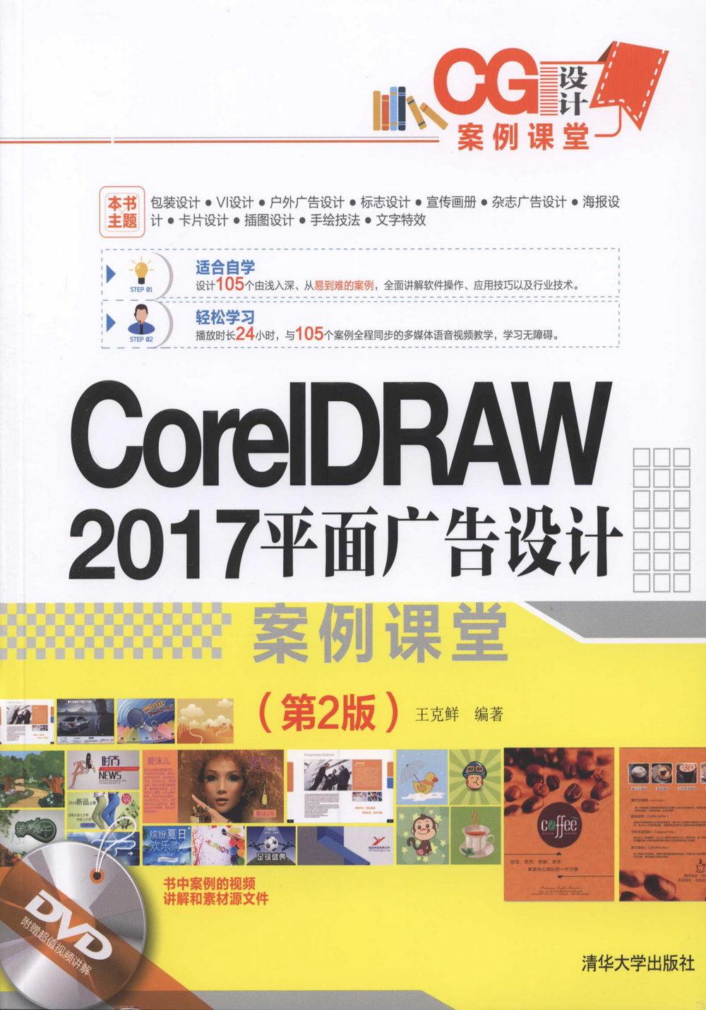 CorelDRAW 2017平面廣告設計案例課堂(第2版)