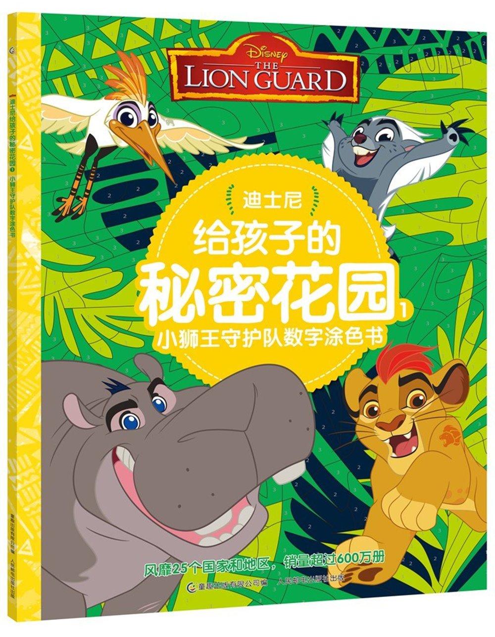 迪士尼給孩子的秘密花園.1:小獅王守護隊數字塗色書