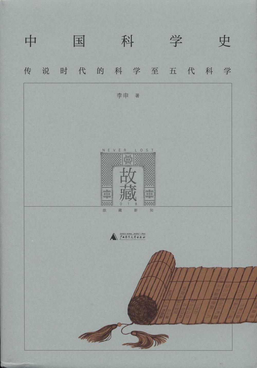 中國科學史(全二冊)