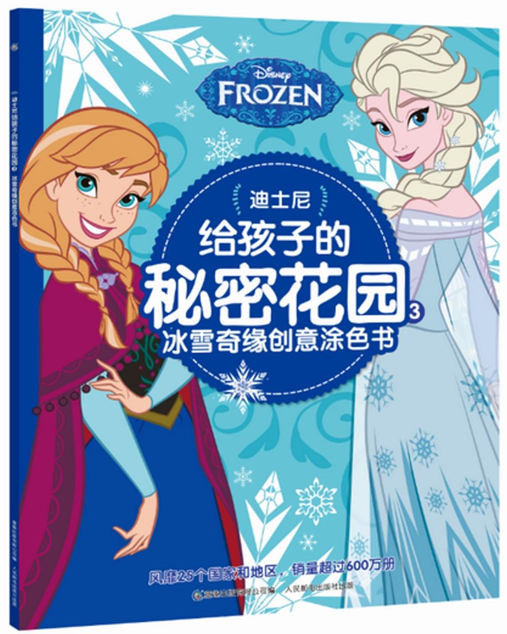 迪士尼給孩子的秘密花園.3:冰雪奇緣創意塗色書