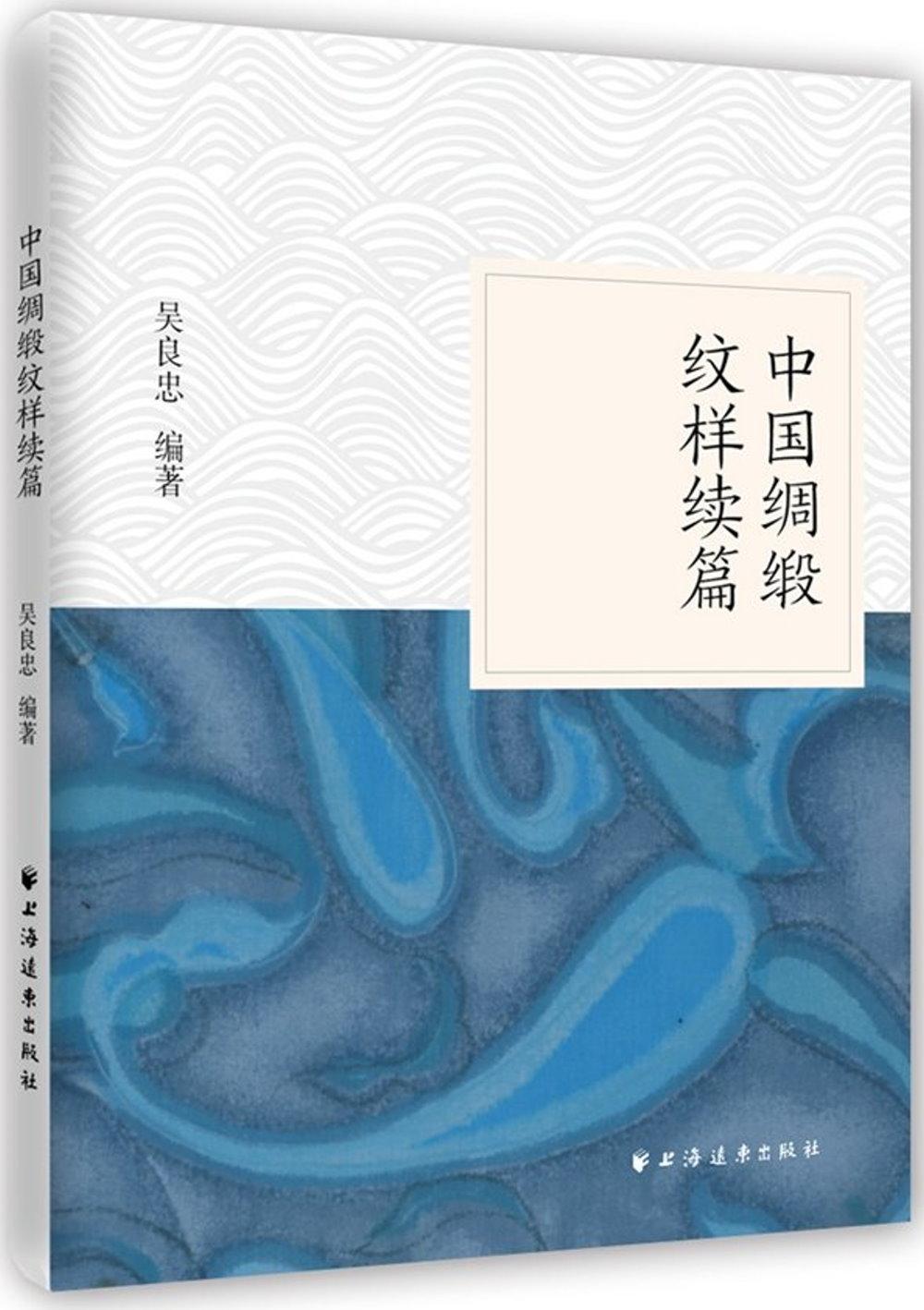 中國綢緞紋樣續編
