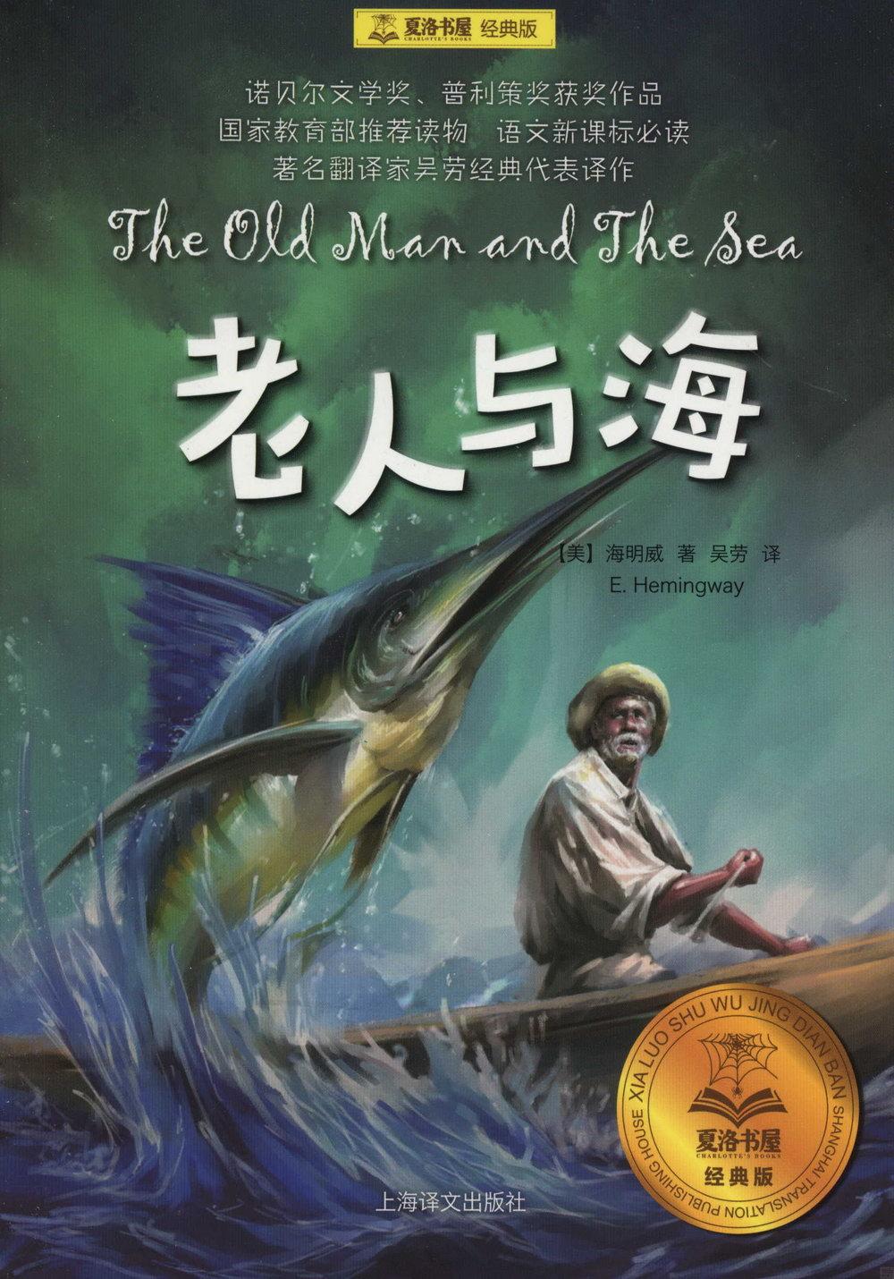老人與海(經典版)