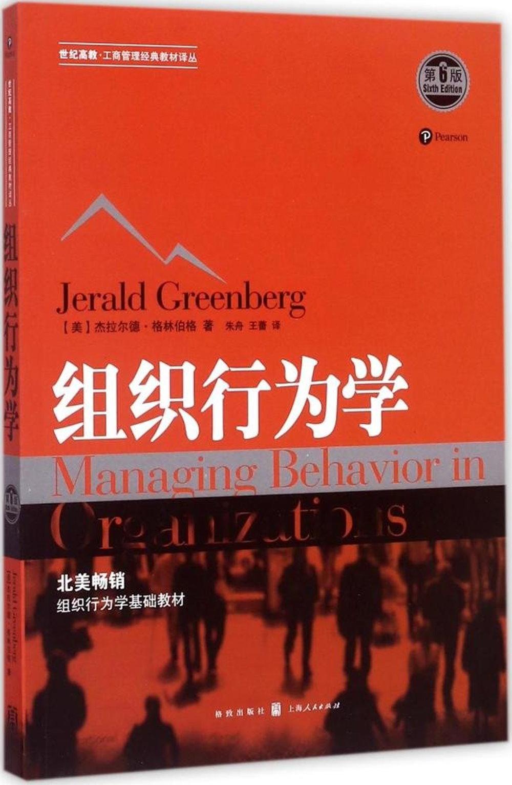 組織行為學(第6版)