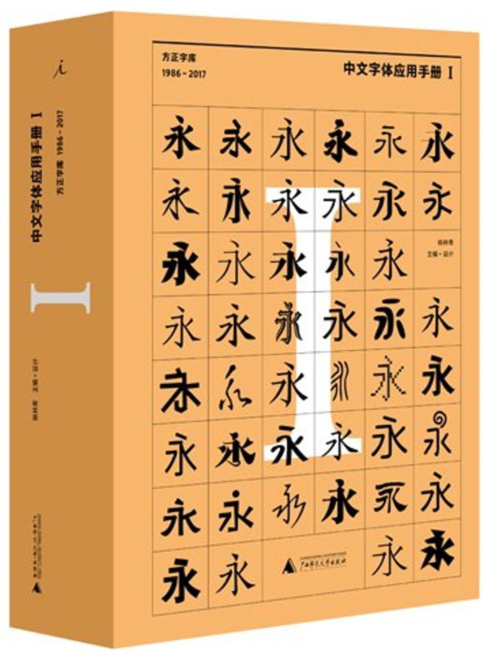 中文字體應用手冊1:方正字庫(1986-2017)