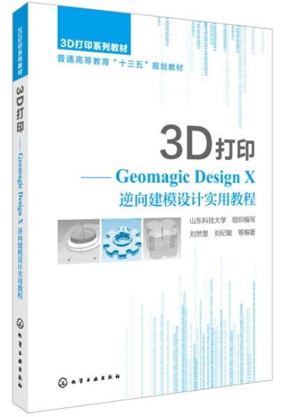 3D打印--Geomagic Design X 逆向建模設計實用教程