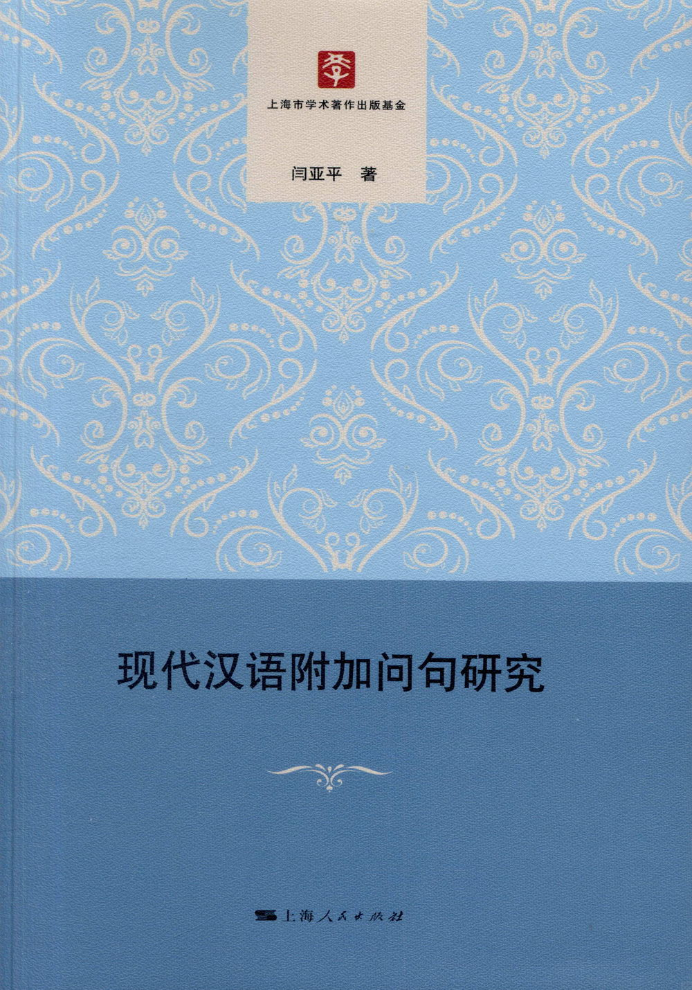 現代漢語附加問句研究