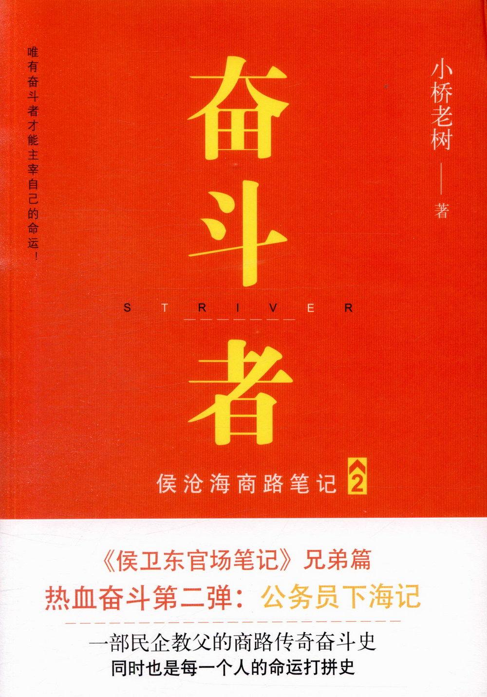 奮斗者:候滄海商路筆記(2)
