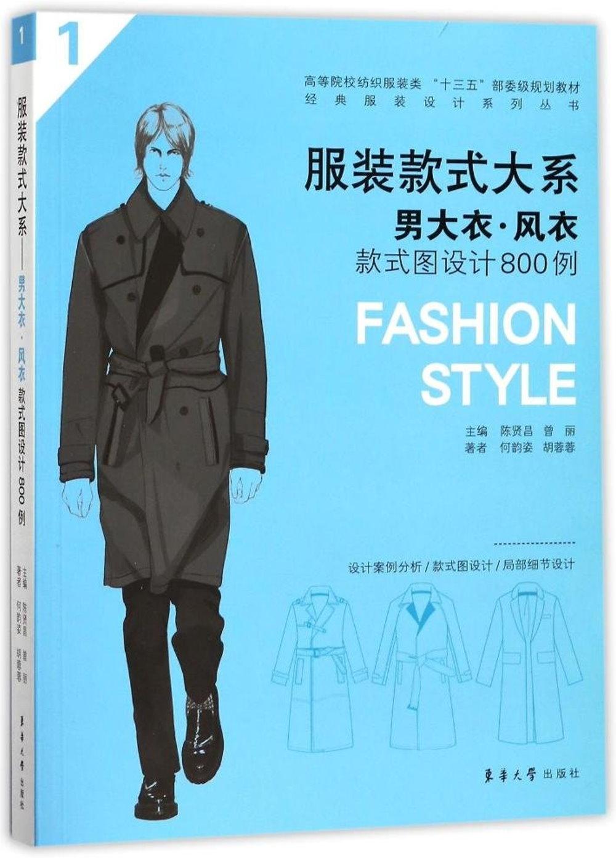 服裝款式大系--男大衣·風衣款式圖設計800例