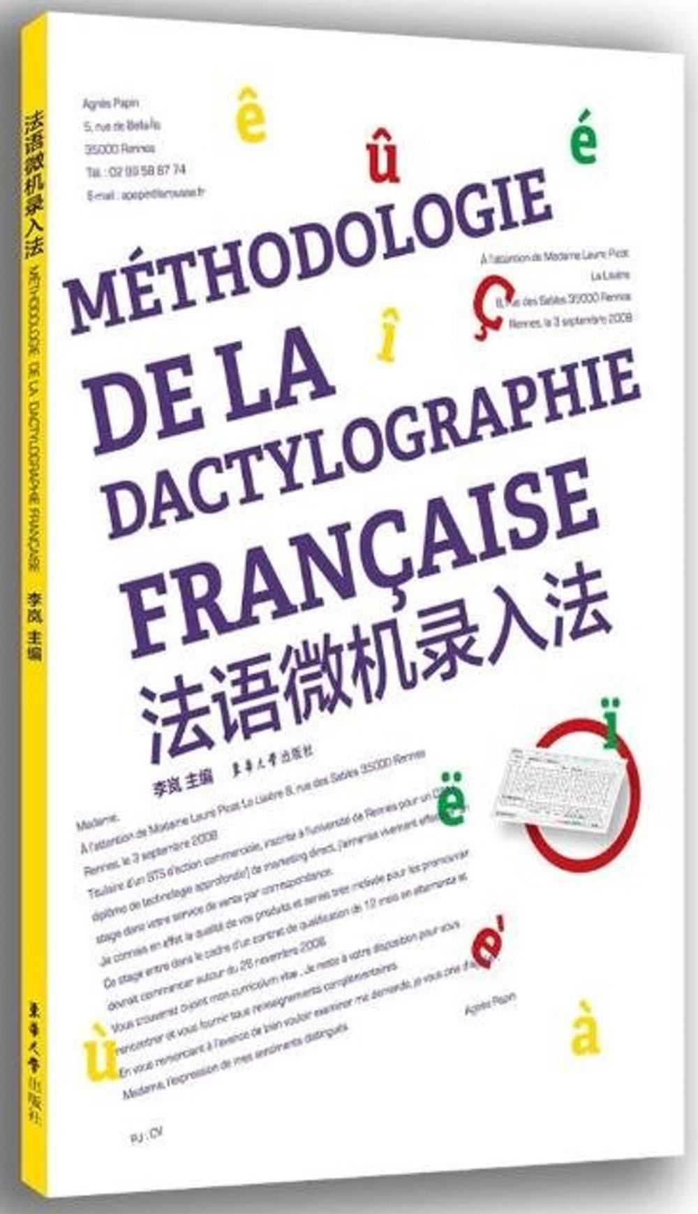 法語微機錄入法