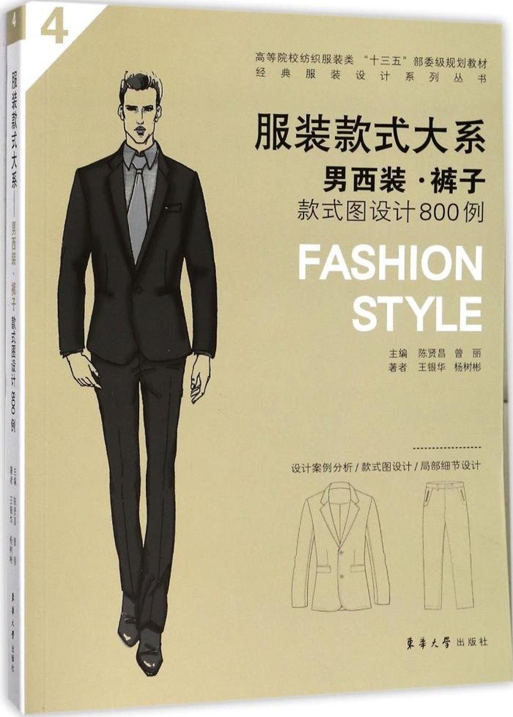 服裝款式大系--男西裝·褲子款式圖設計800例