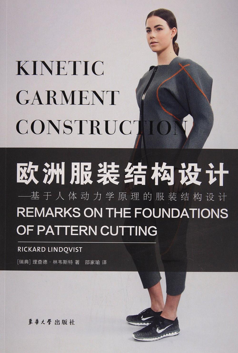 歐洲服裝結構設計--基於人體動力學原理的服裝結構設計
