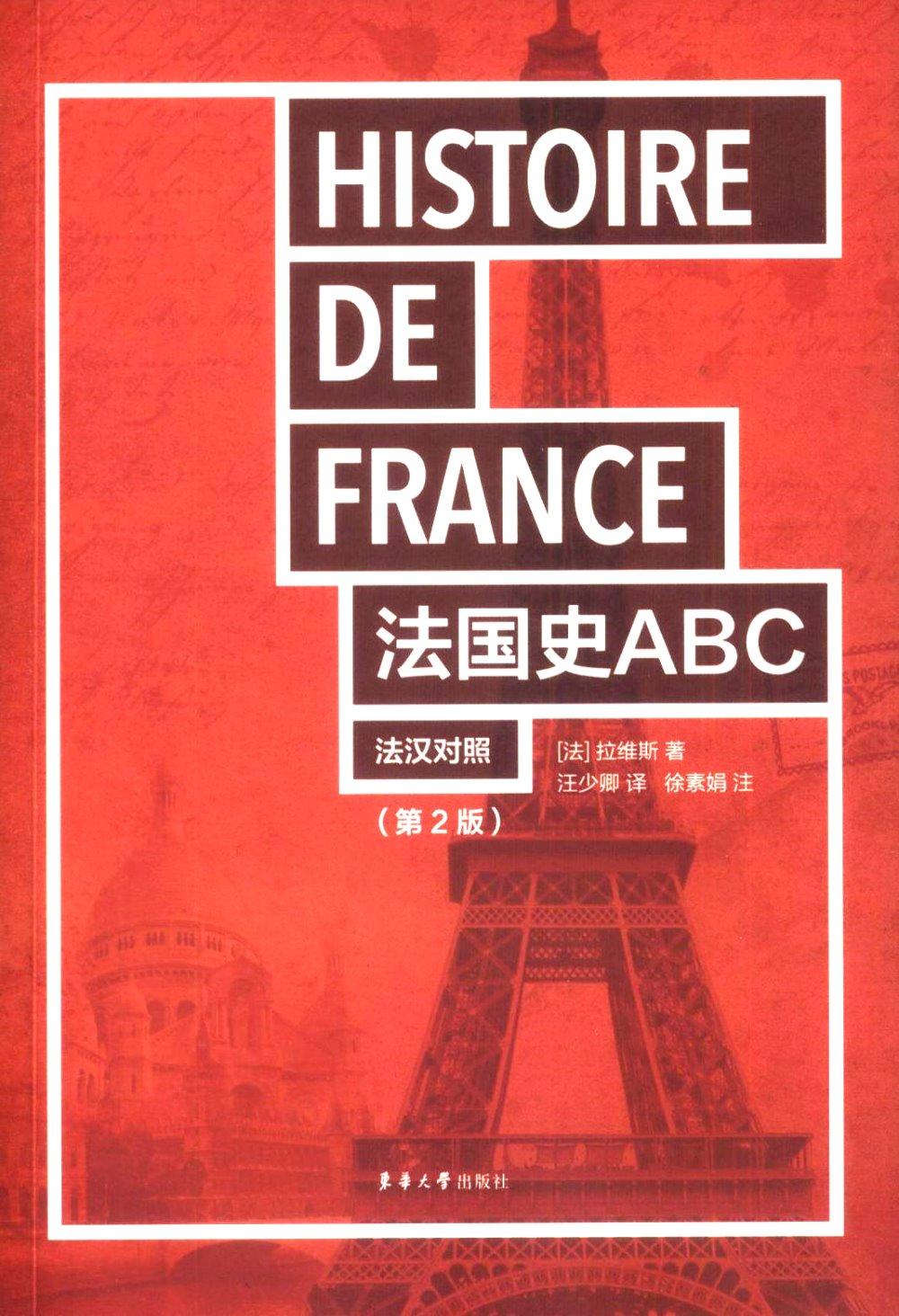 法國史ABC:法漢對照(第2版)