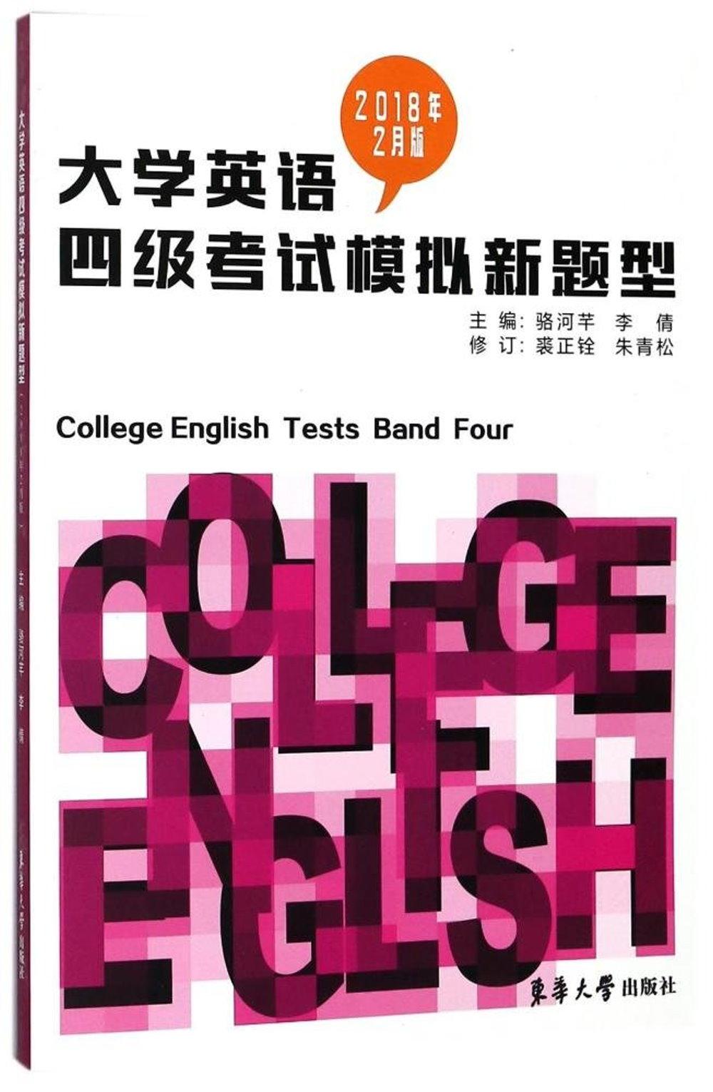 大學英語四級考試模擬新題型(2018年2月版)