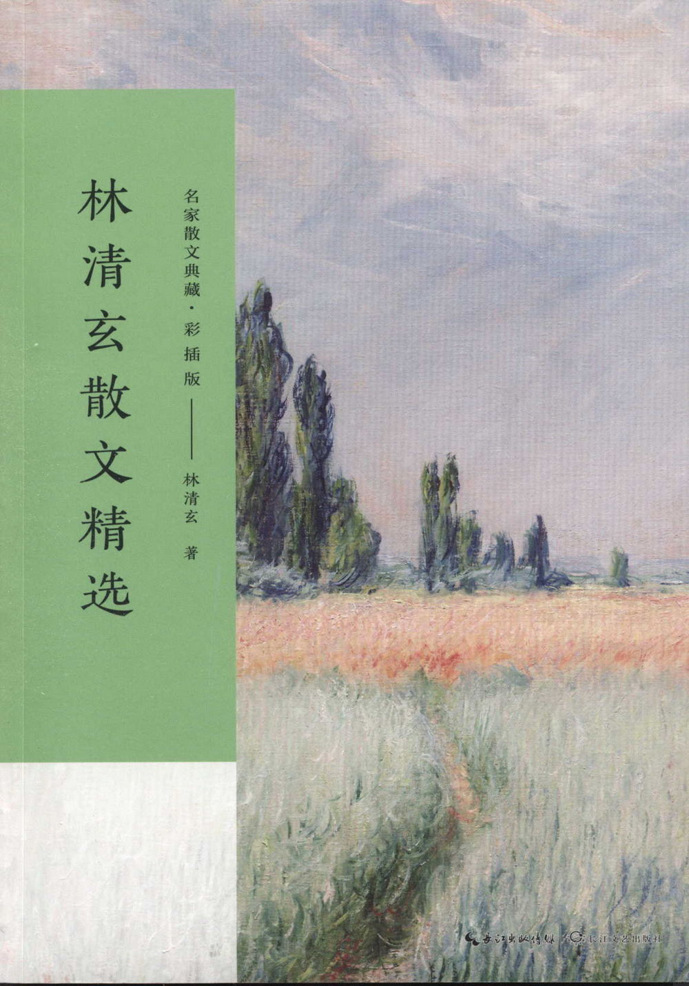 林清玄散文精選(彩插版)