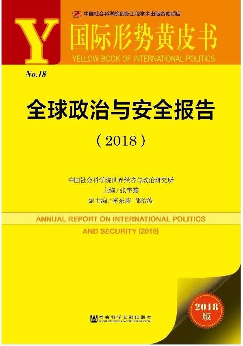 全球政治與安全報告(2018)