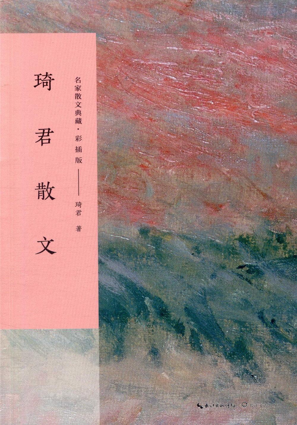 琦君散文(彩插版)
