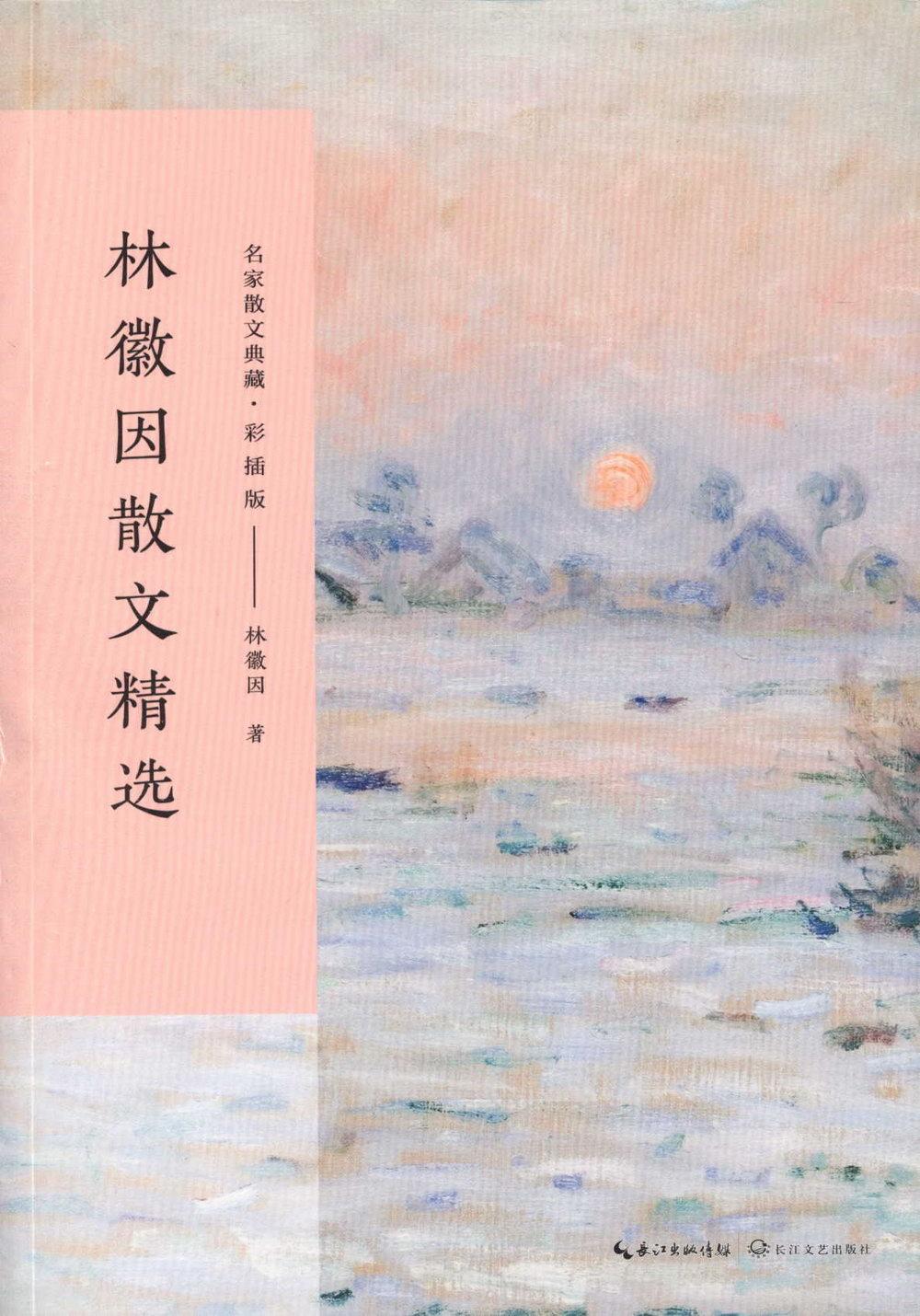 林徽因散文精選(彩插版)