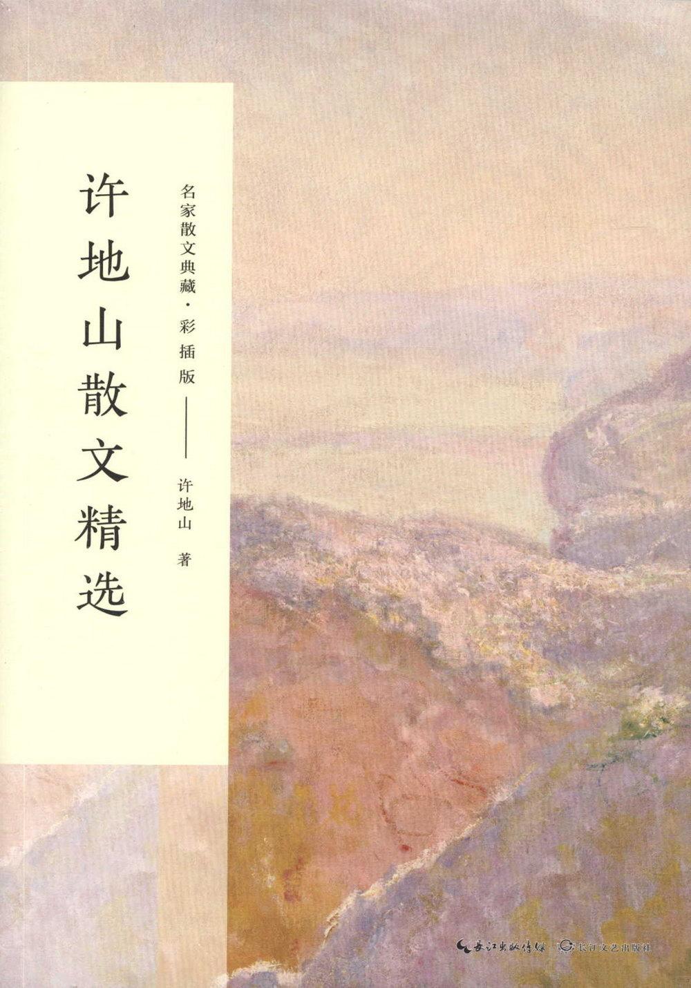 許地山散文精選(彩插版)