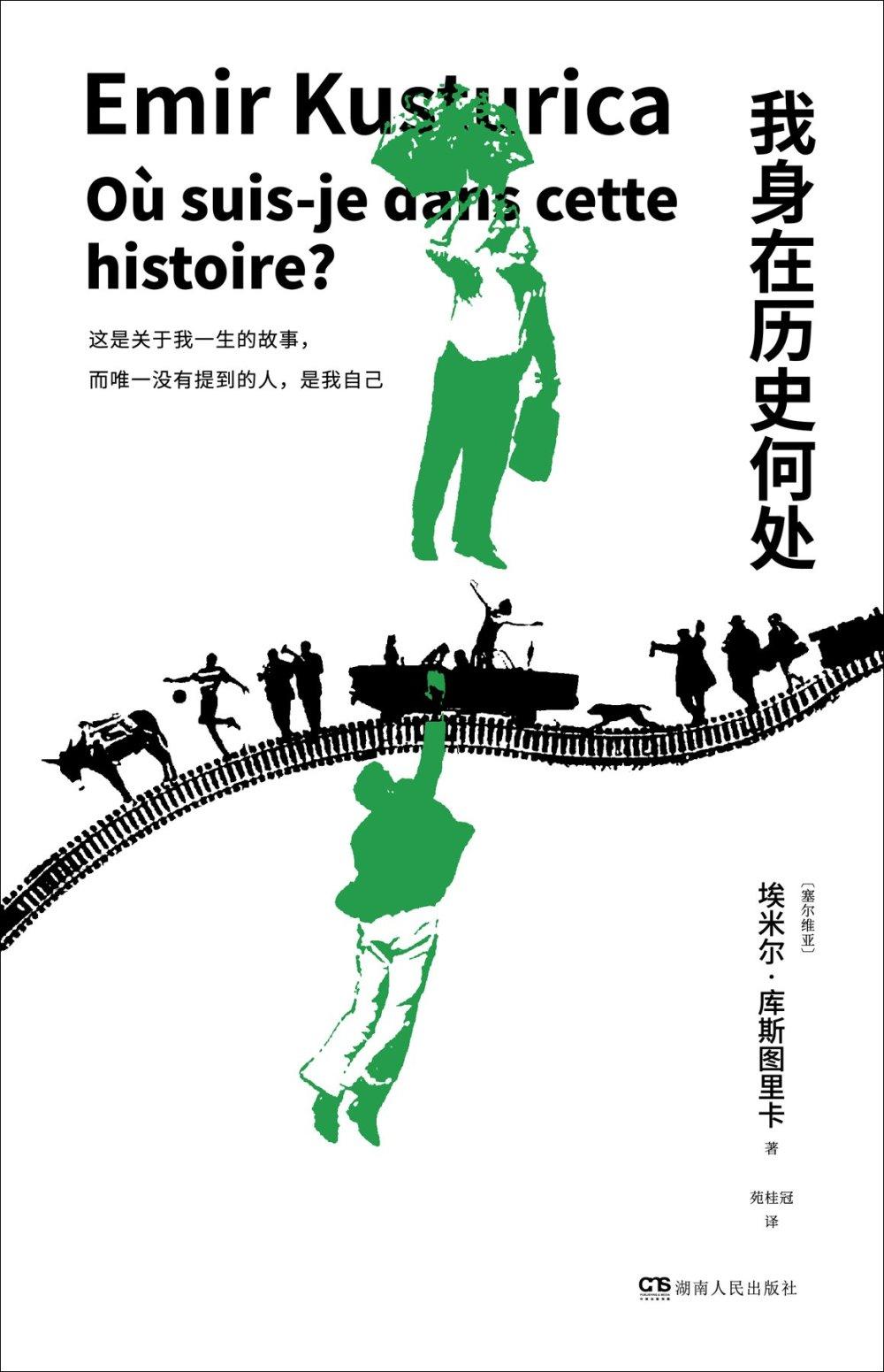 我身在歷史何處