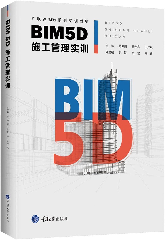 BIM5D施工管理實訓