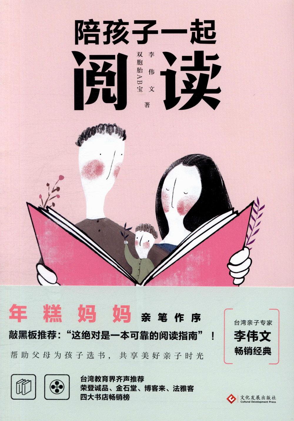陪孩子一起閱讀