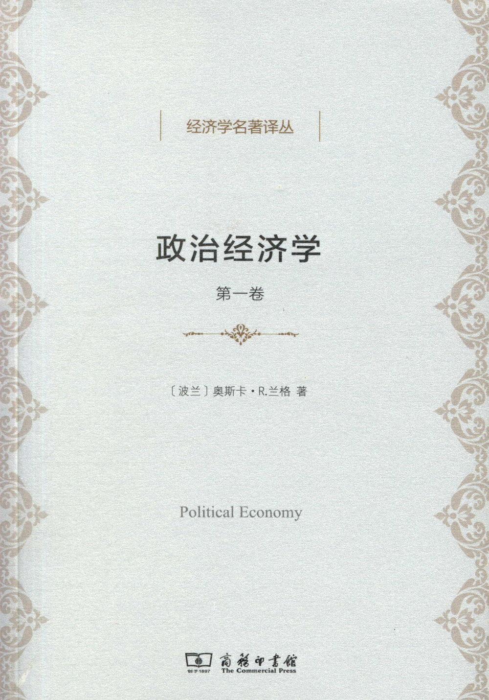 政治經濟學(全二卷)