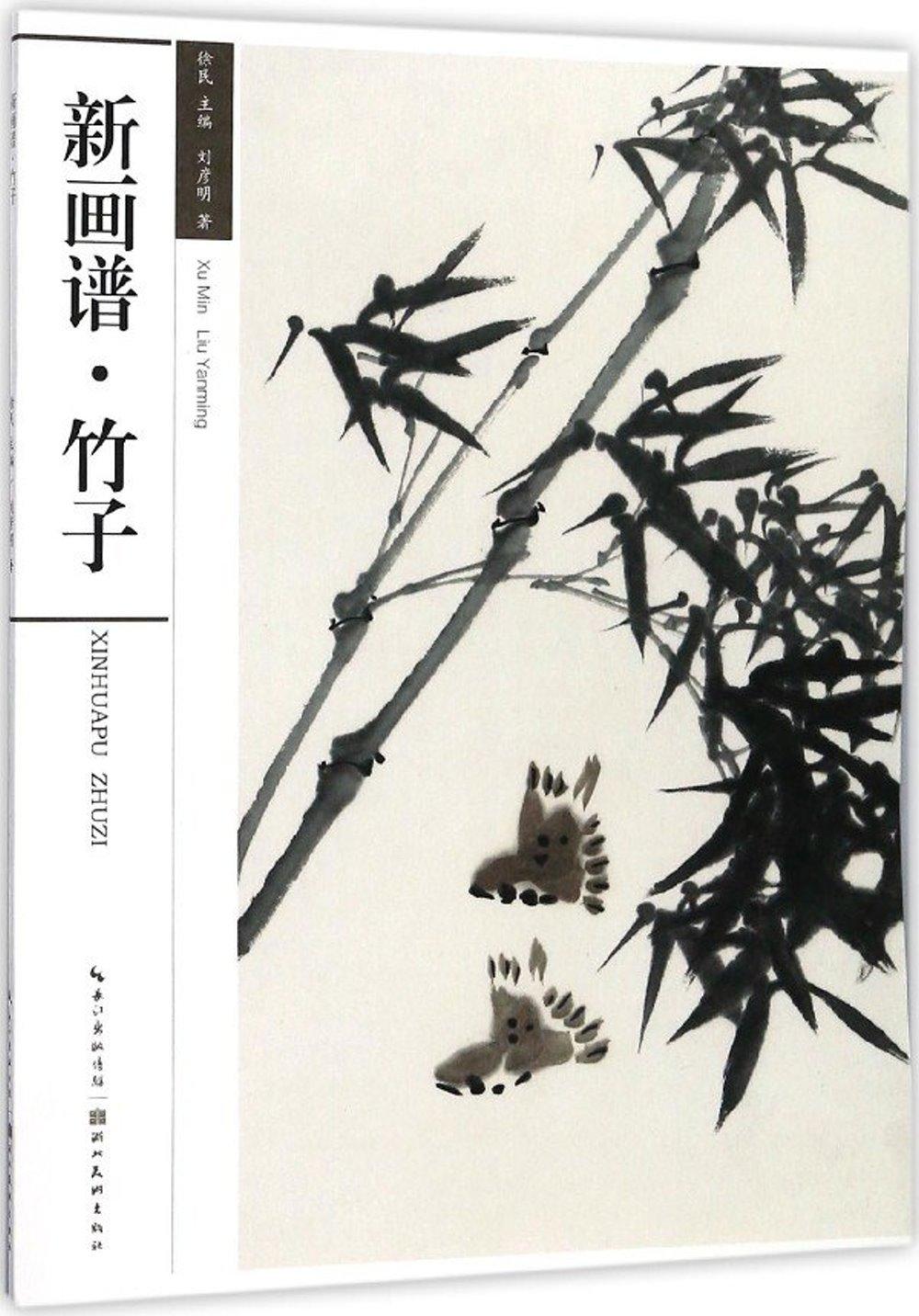 新畫譜·竹子