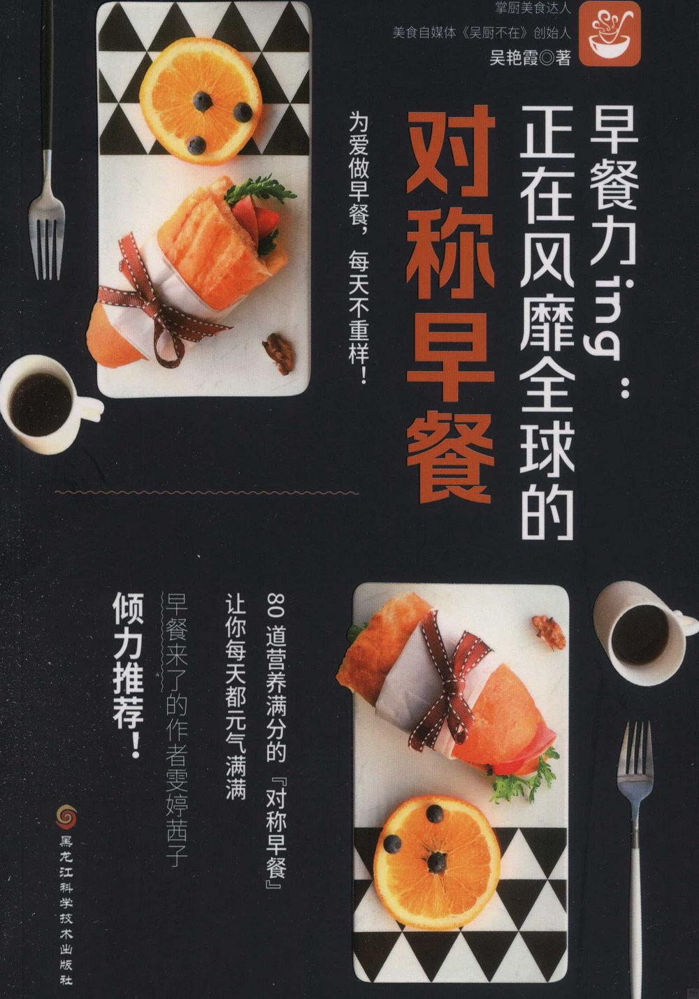 早餐力ing:正在風靡全球的對稱早餐