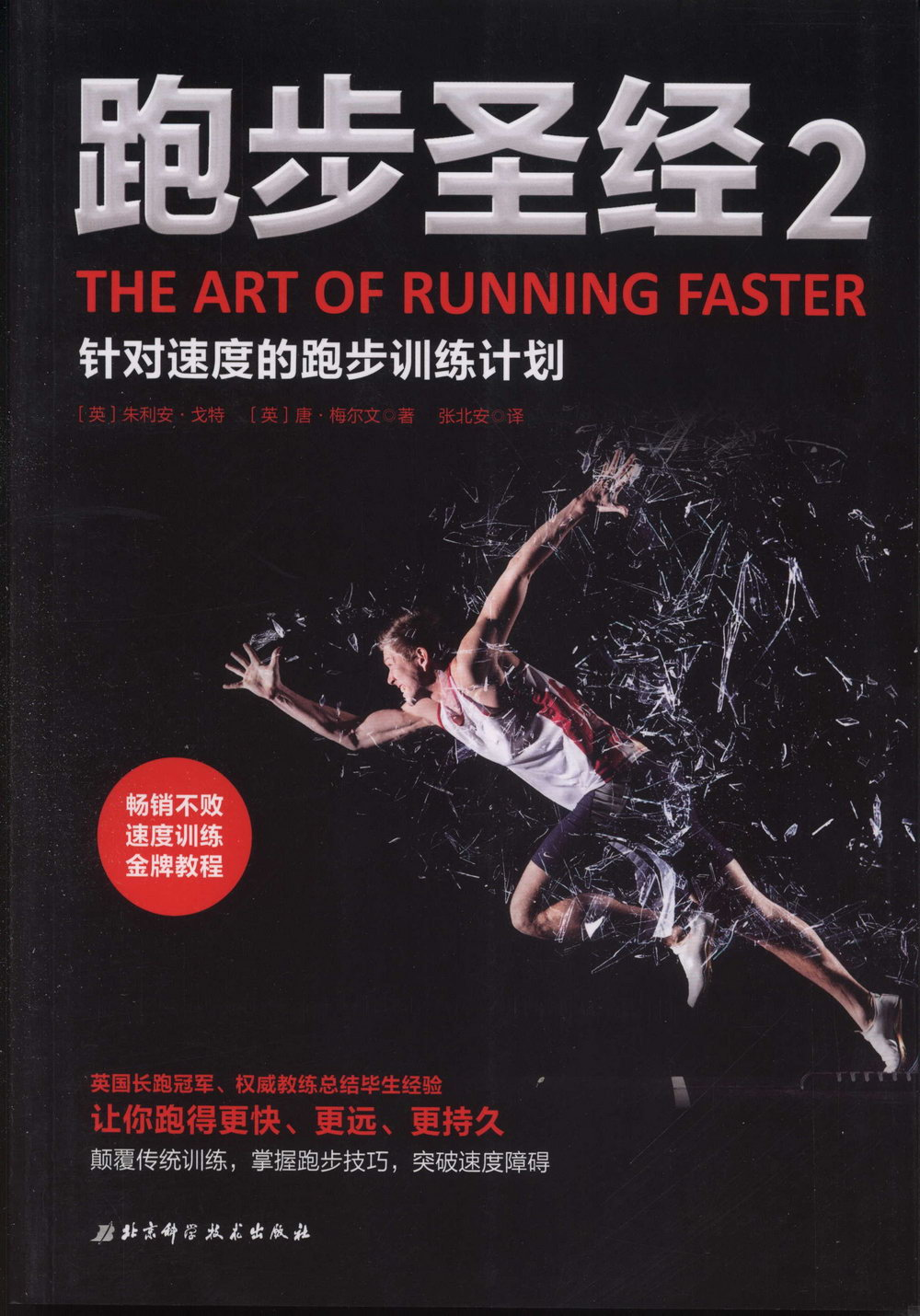 跑步聖經.2