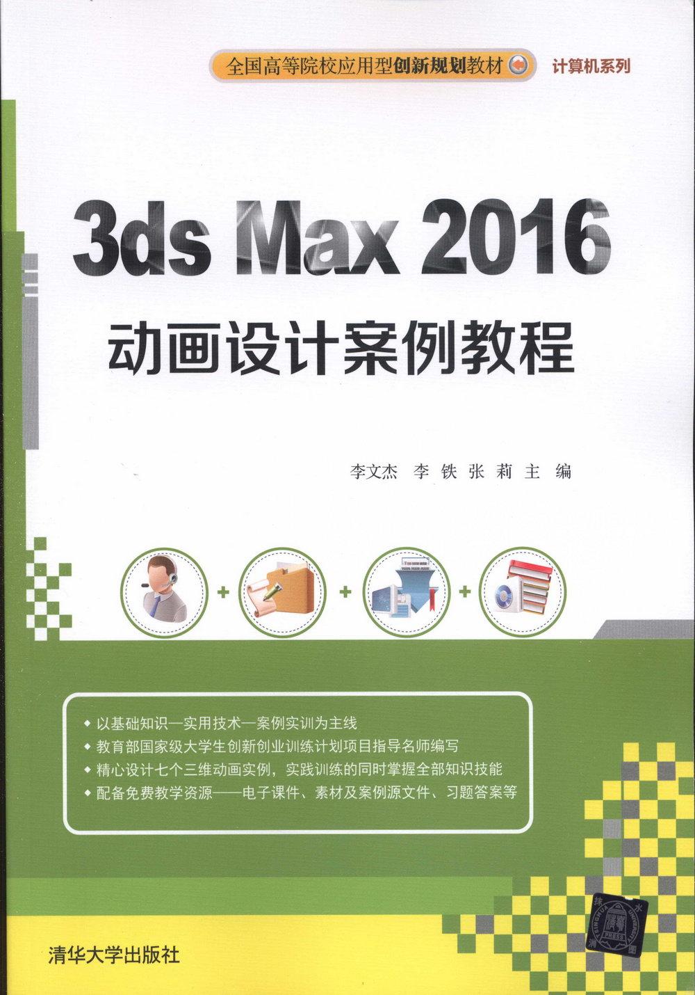 3ds Max 2016動畫 案例教程