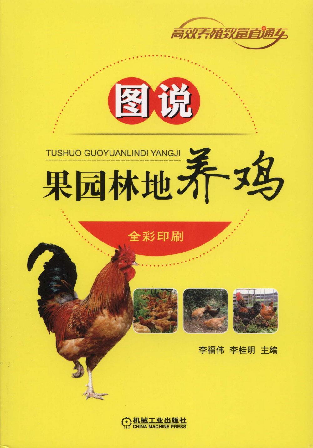 圖說果園林地養雞 全彩印刷