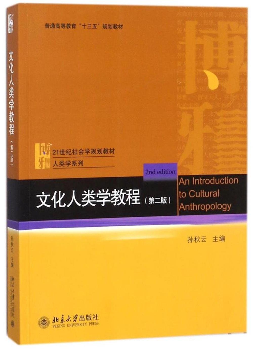 文化人類學教程(第2版)