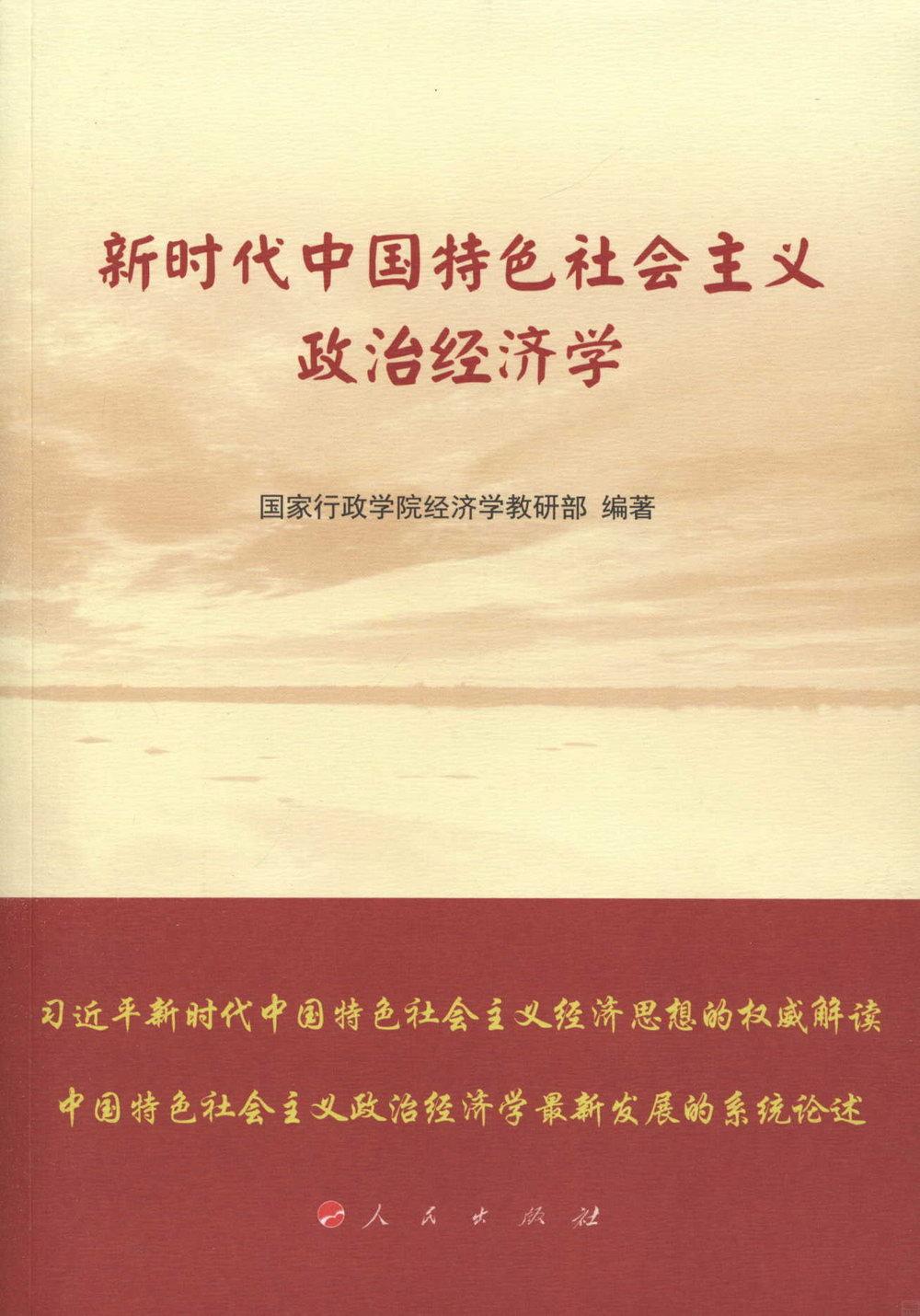 新時代中國特色社會主義政治經濟學