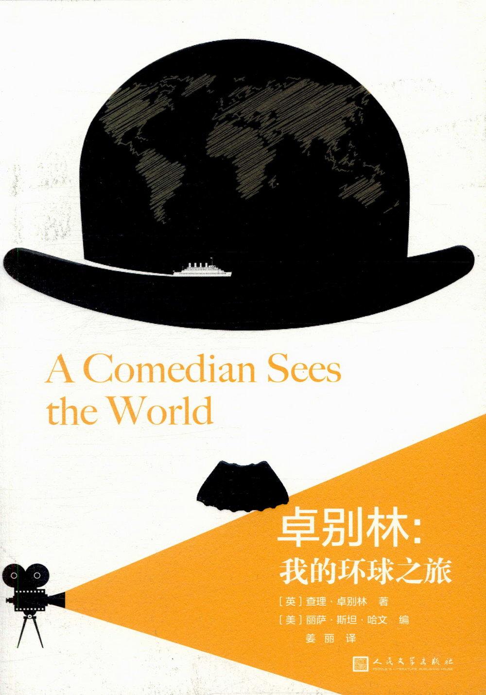 卓別林:我的環球之旅