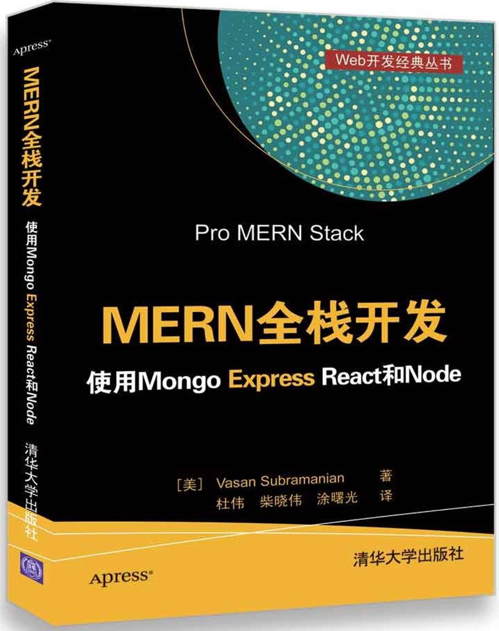 MERN全棧開發:使用Mongo Express React和Node