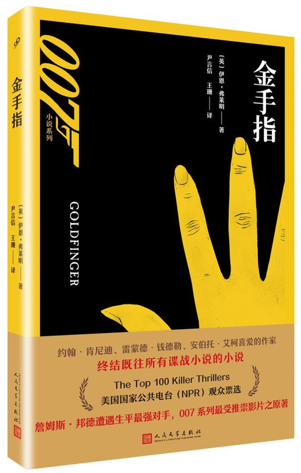 007小說系列:金手指