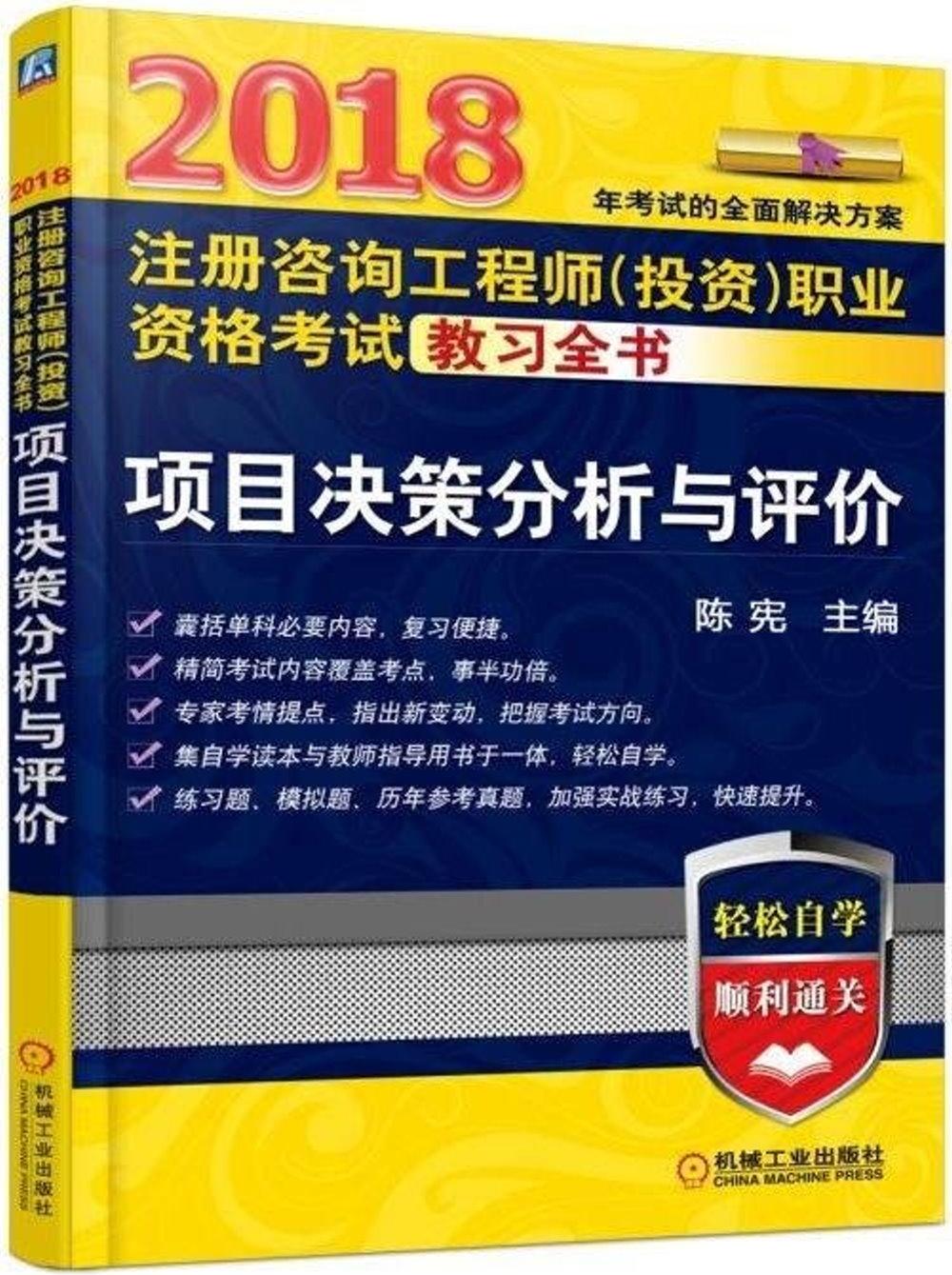 2018注冊咨詢工程師(投資)職業資格考試教習全書:項目決策分析與評價