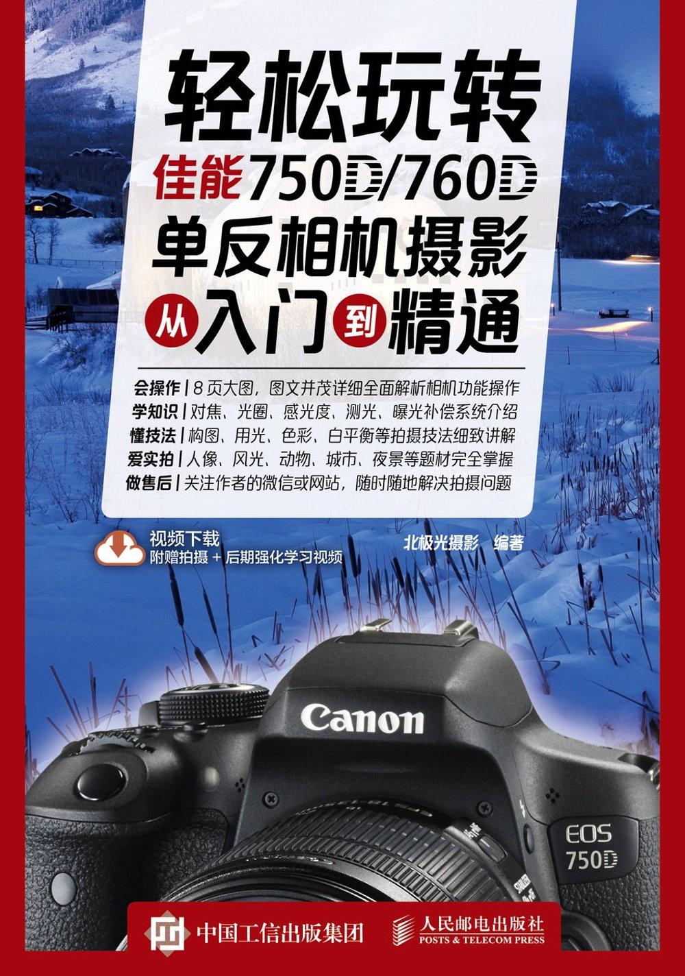 輕松玩轉佳能750D 7601D單反相機攝影從入門到精通