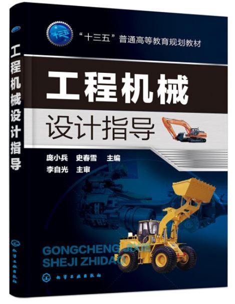 工程機械設計指導