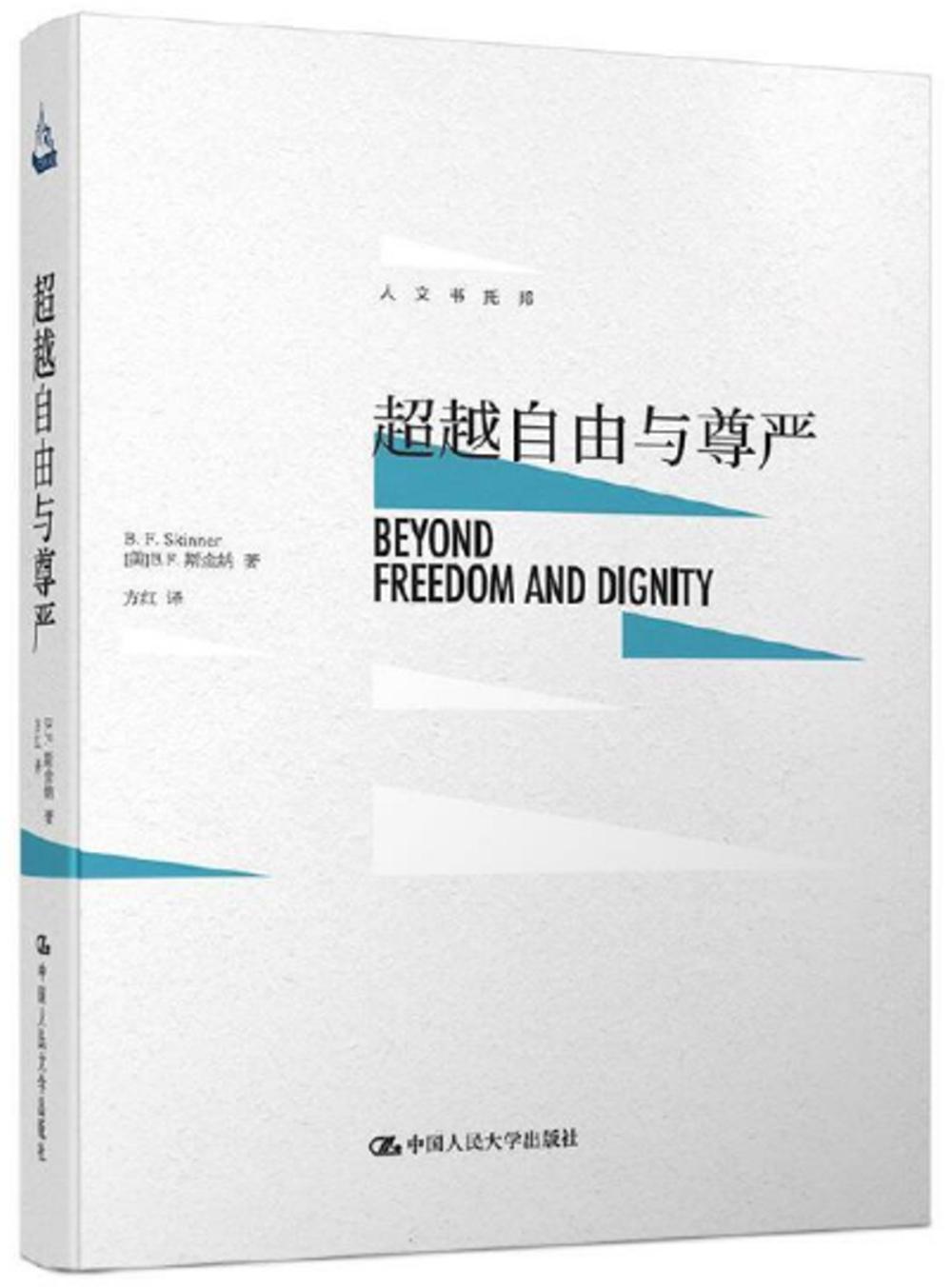超越自由與尊嚴