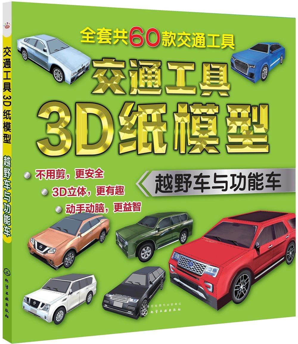 交通工具3D紙模型·越野車與功能車