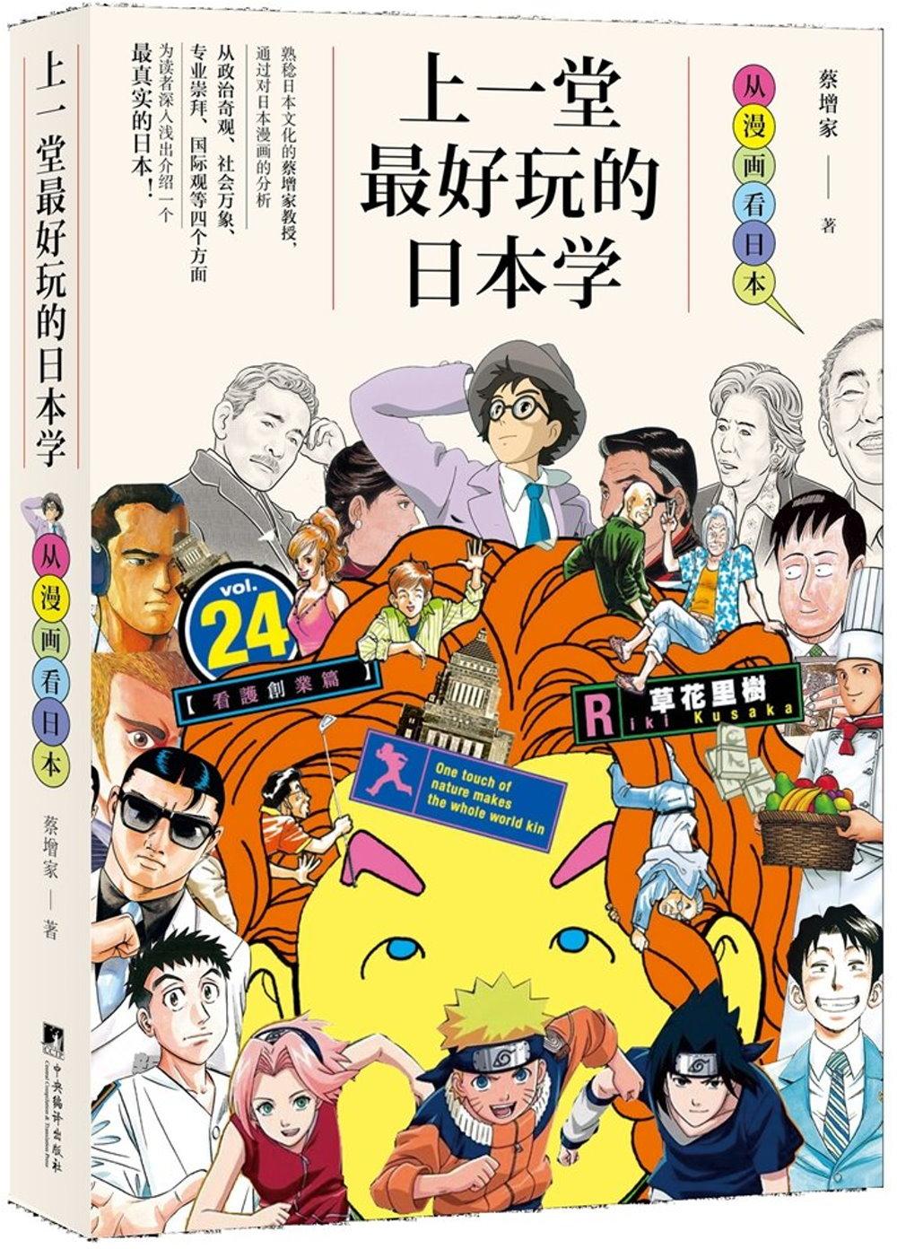 上一堂最好玩的日本學