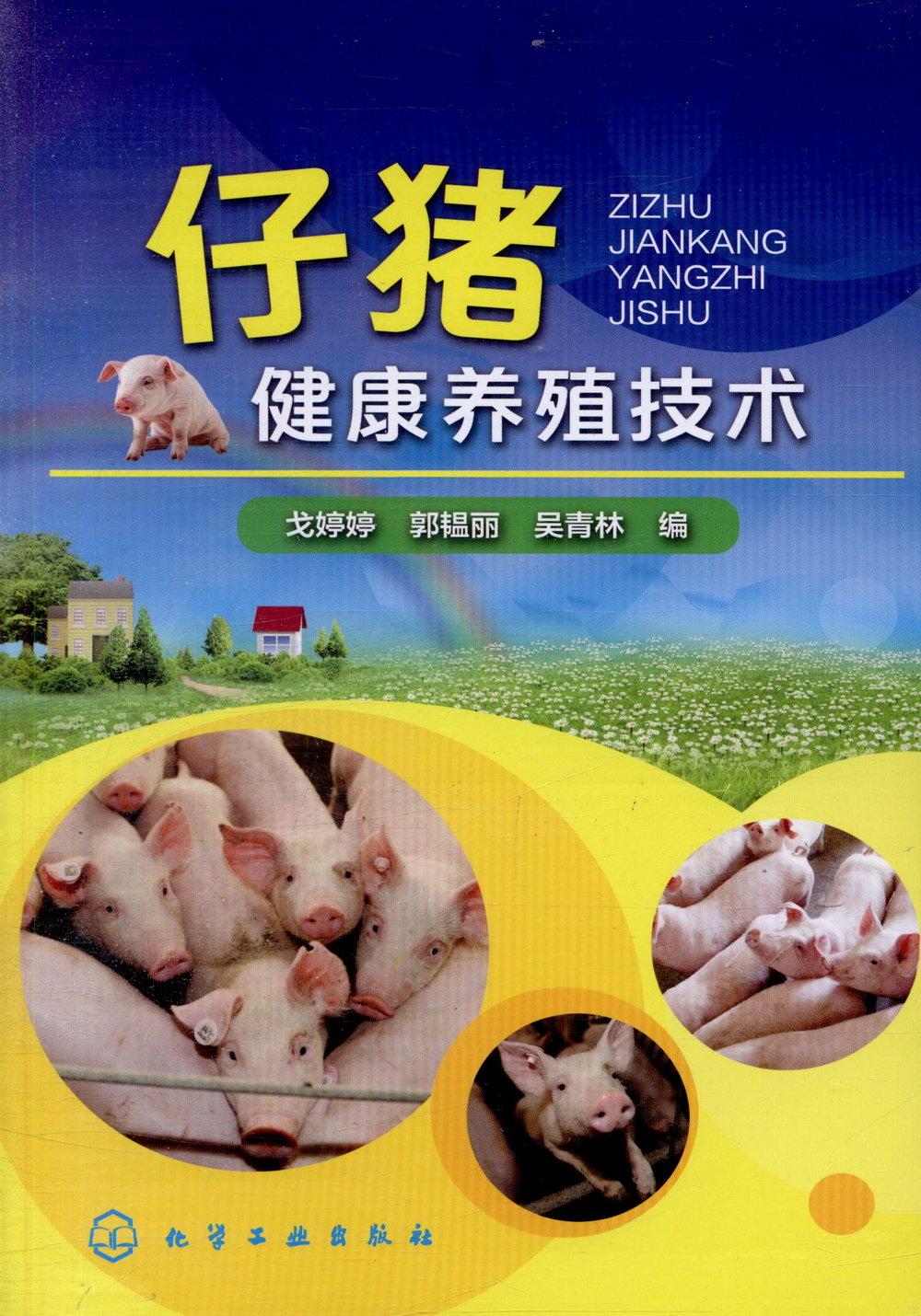 仔豬健康養殖技術