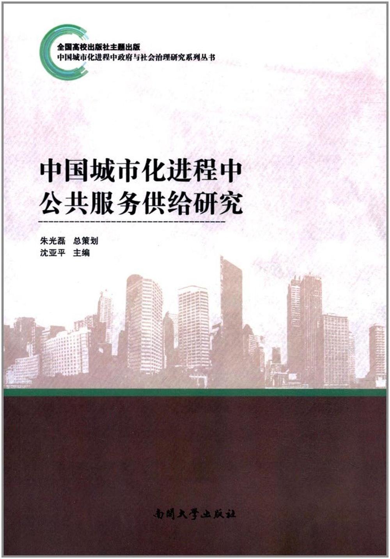 中國城市化進程中公共服務供給研究